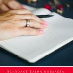 12 ключей для успешного планирования - психолог Елена Ковалева