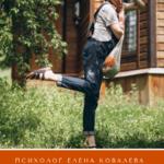 12 ключей для повышения жизненной энергии - психолог Елена Ковалева
