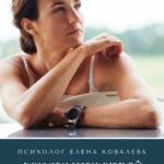 Синдром хронической усталости и эмоциональное выгорание - психолог Елена Ковалева