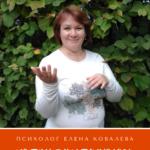 Из практики психолога почему важно выполнять задания - психолог Елена Ковалева