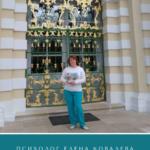Сколько встреч с психологом потребуется для результата - психолог Елена Ковалева