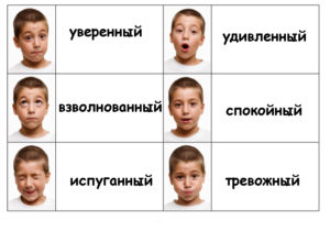 Эмоциональное развитие детей с рождения до 6 лет. Нормы проявления эмоций у детей.