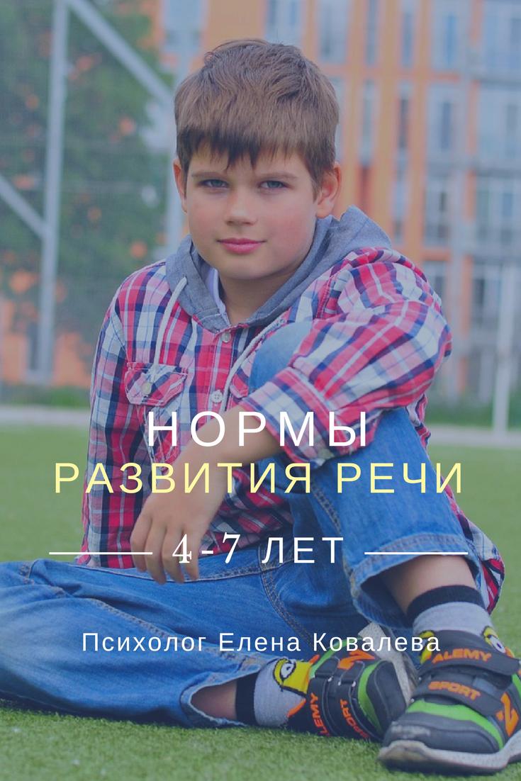 Нормы развития речи в 4-5, 5-6 и 6-7 лет. Важная информация для подготовки к школе.