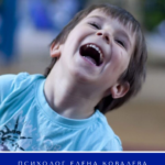 Эмоциональное развитие детей от 0 до 6 лет - психолог Елена Ковалева