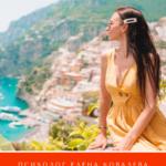 5 причин обратиться к психологу летом - психолог Елена Ковалева