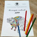 Календарь символов 2019. Психолог Елена Ковалева