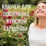 12 ключей для состояние женской гармонии - психолог Елена Ковалева
