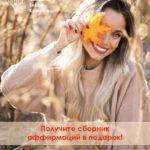 Сборник аффирмаций в подарок - психолог Елена Ковалева