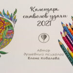 Календарь символов удачи на 2021 год - душевный психолог Елена Ковалева
